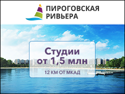 Квартиры в ЖК «Пироговская Ривьера» Стоимость от 1,5 млн рублей